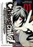 CHAOS;CHILD~Children'sCollapse~(1)-電子書籍