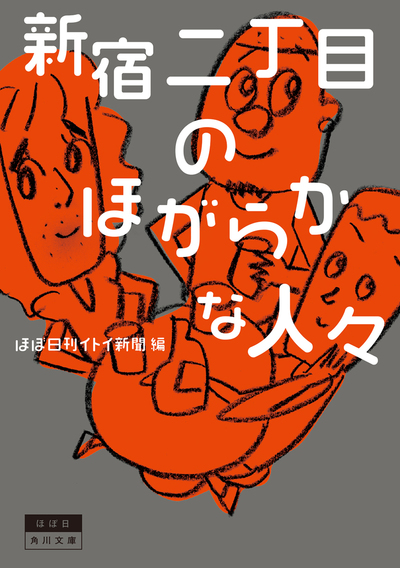 新宿二丁目のほがらかな人々-電子書籍