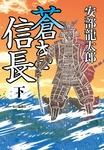 蒼き信長(下)-電子書籍