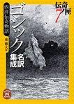 ゴシック名訳集成 西洋伝奇物語-電子書籍
