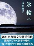 氷輪(下)-電子書籍