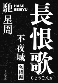 長恨歌 不夜城完結編-電子書籍