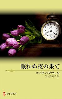 眠れぬ夜の果て-電子書籍