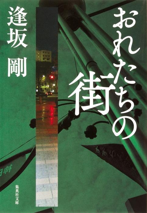 おれたちの街(御茶ノ水警察シリーズ)-電子書籍-拡大画像