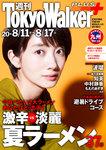週刊 東京ウォーカー+ No.20 (2016年8月10日発行)-電子書籍
