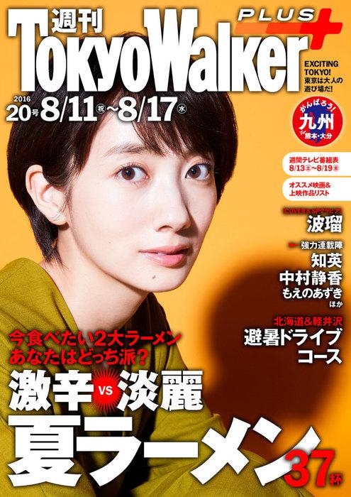 週刊 東京ウォーカー+ No.20 (2016年8月10日発行)拡大写真