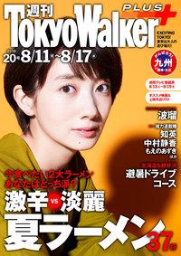 週刊 東京ウォーカー+ No.20 (2016年8月10日発行)