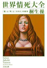 世界情死大全 「愛」と「死」と「エロス」の美学-電子書籍