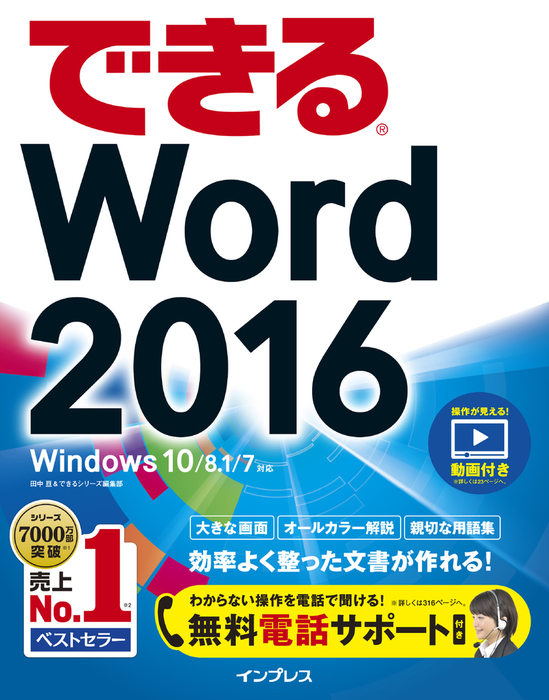 できるWord 2016 Windows 10/8.1/7対応拡大写真