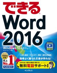 できるWord 2016 Windows 10/8.1/7対応