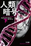人類暗号(下)-電子書籍