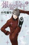 銀盤騎士(2)-電子書籍
