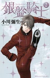 銀盤騎士(2)