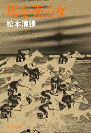 馬を売る女-電子書籍-拡大画像