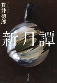 新月譚-電子書籍