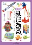 """まだある。 今でも買える""""懐かしの昭和""""カタログ ~玩具編 改訂版~-電子書籍"""