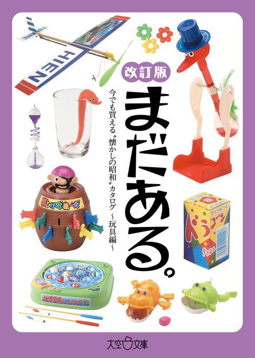 """まだある。 今でも買える""""懐かしの昭和""""カタログ ~玩具編 改訂版~-電子書籍-拡大画像"""