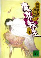 魔界転生 上 山田風太郎忍法帖(6)