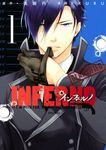 インフェルノ(1)-電子書籍