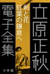 立原正秋 電子全集11 『剣と花 紅葉の鎌倉へ』-電子書籍