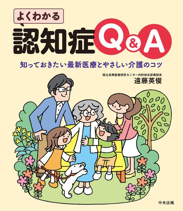 よくわかる認知症Q&A ―知っておきたい最新医療とやさしい介護のコツ拡大写真
