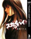 スカイハイ・新章 3-電子書籍