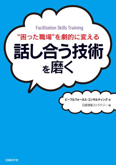"""""""困った職場""""を劇的に変える 話し合う技術を磨く(日経BP Next ICT選書)-電子書籍"""
