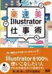 楽に速く美しく Illustrator仕事術 CC/CS6/CS5/CS4-電子書籍