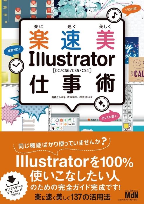 楽に速く美しく Illustrator仕事術 CC/CS6/CS5/CS4拡大写真