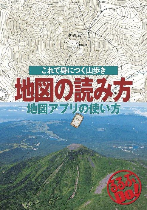 地図の読み方 地図アプリの使い方拡大写真