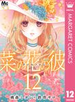 菜の花の彼―ナノカノカレ― 12-電子書籍