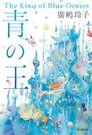 青の王-電子書籍