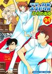 ラディカル・ホスピタル 24巻-電子書籍