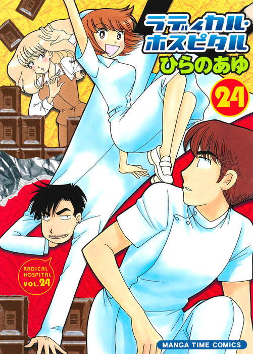 ラディカル・ホスピタル 24巻-電子書籍-拡大画像
