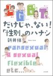 LGBTだけじゃ、ない!「性別」のハナシ-電子書籍