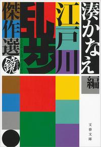 江戸川乱歩傑作選 鏡-電子書籍