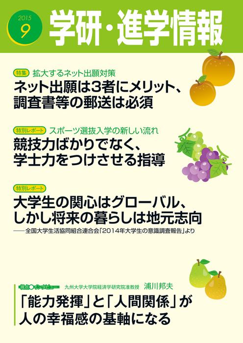 学研・進学情報 2015年9月号拡大写真