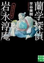 「蘭学探偵 岩永淳庵」シリーズ