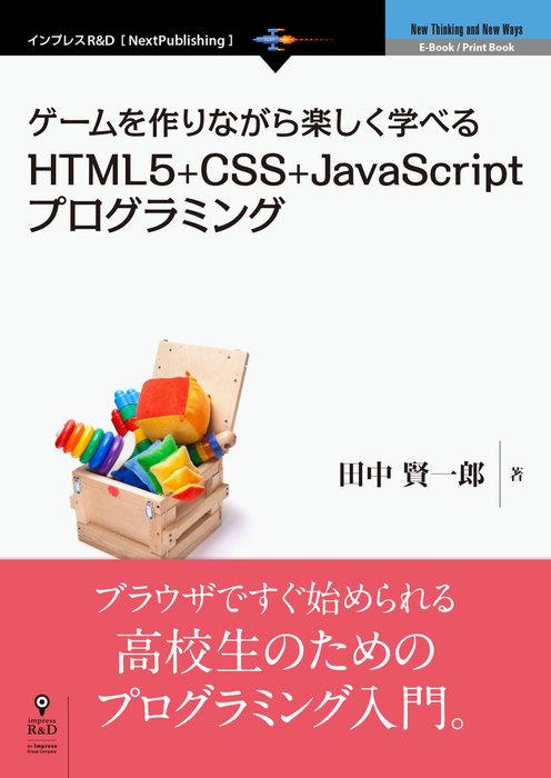 ゲームを作りながら楽しく学べるHTML5+CSS+JavaScriptプログラミング拡大写真