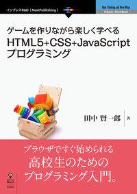 ゲームを作りながら楽しく学べるHTML5+CSS+JavaScriptプログラミング-電子書籍