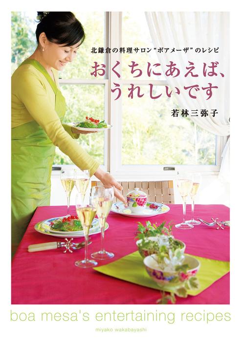 """おくちにあえば、うれしいです 北鎌倉の料理サロン""""ボアメーザ""""のレシピ拡大写真"""