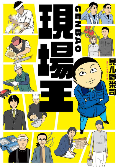 現場王-電子書籍