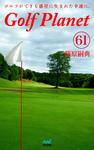 ゴルフプラネット 第61巻 ~そこはかとなくゴルフを嗜もう~-電子書籍
