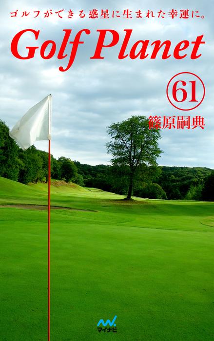 ゴルフプラネット 第61巻 ~そこはかとなくゴルフを嗜もう~拡大写真
