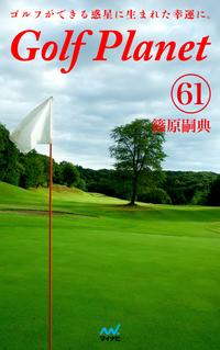 ゴルフプラネット 第61巻 ~そこはかとなくゴルフを嗜もう~