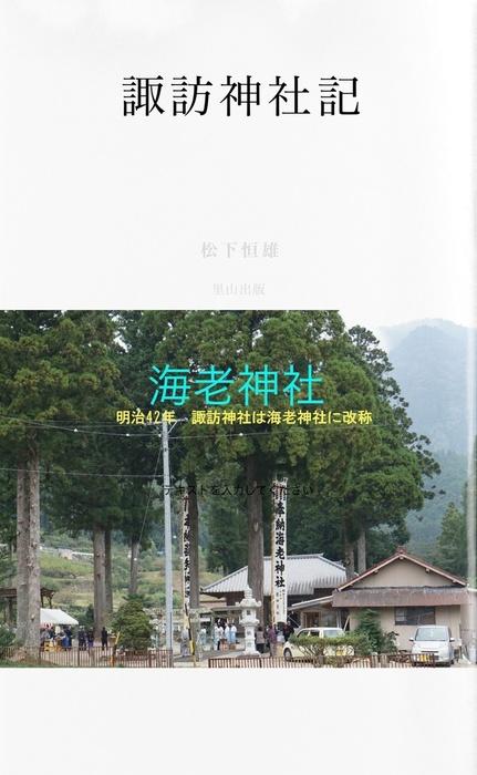諏訪神社記-電子書籍-拡大画像