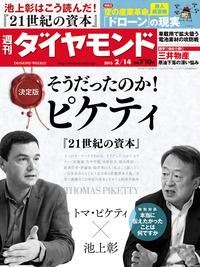 週刊ダイヤモンド 15年2月14日号