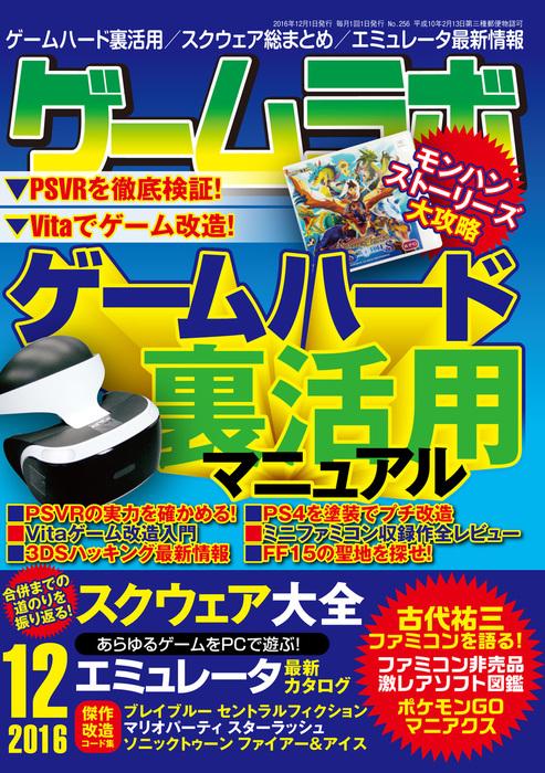 ゲームラボ 2016年 12月号-電子書籍-拡大画像