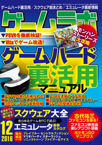 ゲームラボ 2016年 12月号-電子書籍