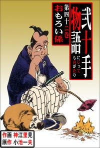 弐十手物語(42)